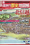 日本鉄道旅行歴史地図帳(6号)