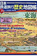 日本鉄道旅行歴史地図帳(7号)
