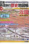 日本鉄道旅行歴史地図帳(8号)