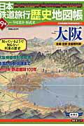 日本鉄道旅行歴史地図帳(9号)