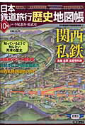 日本鉄道旅行歴史地図帳(10号)