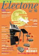 エレクトーンをもっと楽しむための情報&スコア・マガジン 月刊エレクトーン2017年10月号