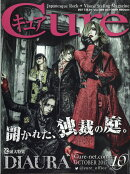 Cure (キュア) 2017年 10月号 [雑誌]