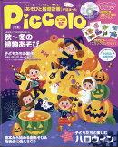 Piccolo (ピコロ) 2017年 10月号 [雑誌]