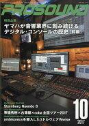 PRO SOUND (プロサウンド) 2017年 10月号 [雑誌]