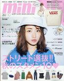 mini (ミニ) 2017年 10月号 [雑誌]