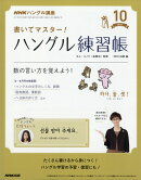 NHK テレビ ハングル講座 書いてマスター!ハングル練習帳 2017年 10月号 [雑誌]