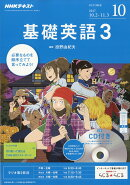 NHK ラジオ 基礎英語3 CD付き 2017年 10月号 [雑誌]