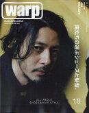 warp MAGAZINE JAPAN (ワープ マガジン ジャパン) 2017年 10月号 [雑誌]