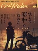 Out Rider(アウトライダー) 2017年 10月号 [雑誌]