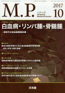 M.P. (メディカルプラクティス) 2017年 10月号 [雑誌]