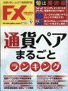 月刊 FX (エフエックス) 攻略.com (ドットコム) 2017年 10月号 [雑誌]