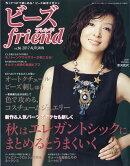 ビーズ friend (フレンド) 2017年 10月号 [雑誌]