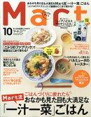 バッグinサイズ Mart (マート) 2017年 10月号 [雑誌]