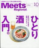 Meets Regional (ミーツ リージョナル) 2017年 10月号 [雑誌]