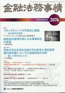 金融法務事情 2017年 10/25号 [雑誌]