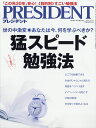 PRESIDENT (プレジデント) 2017年 10/2号 [雑誌]