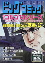 ビッグコミック SPECIAL ISSUE 別冊 ゴルゴ13 NO.197 2017年 10/13号 [雑誌]