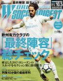 WORLD SOCCER DIGEST (ワールドサッカーダイジェスト) 2017年 10/5号 [雑誌]