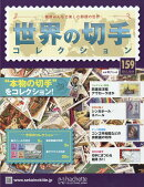 世界の切手コレクション 2017年 10/4号 [雑誌]