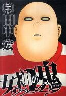 女神の鬼(20)