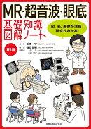 MR・超音波・眼底 基礎知識図解ノート 第2版