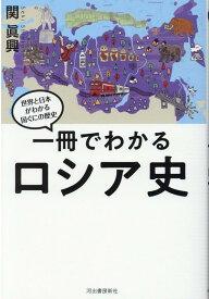 一冊でわかるロシア史 (世界と日本がわかる 国ぐにの歴史) [ 関 眞興 ]