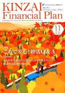 KINZAI Financial Plan(393(2017.11月号))