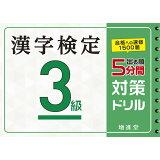 出る順漢字検定3級5分間対策ドリル