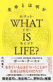 WHAT IS LIFE?(ホワット・イズ・ライフ?)生命とは何か [ ポール・ナース ]