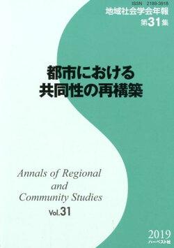 都市における共同性の再構築