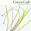 Organic Music Collection Green Cafe こころとからだ、ほっと一息。