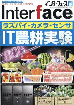 Interface (インターフェース) 2018年 10月号 [雑誌]