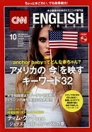 CNN ENGLISH EXPRESS (イングリッシュ・エクスプレス) 2018年 10月号 [雑誌]