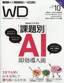 Web Designing (ウェブデザイニング) 2018年 10月号 [雑誌]