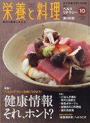栄養と料理 2018年 10月号 [雑誌]