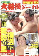 スポーツ報知大相撲ジャーナル 2018年 10月号 [雑誌]