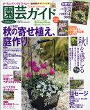 園芸ガイド 2018年 10月号 [雑誌]