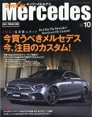 only Mercedes (オンリーメルセデス) 2018年 10月号 [雑誌]