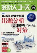 会計人コース 2018年 10月号 [雑誌]