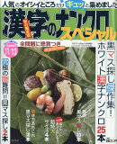 漢字のナンクロスペシャル 2018年 10月号 [雑誌]