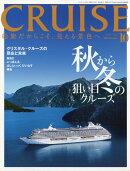 CRUISE (クルーズ) 2018年 10月号 [雑誌]