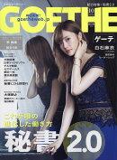 GOETHE (ゲーテ) 2018年 10月号 [雑誌]
