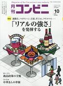 コンビニ 2018年 10月号 [雑誌]