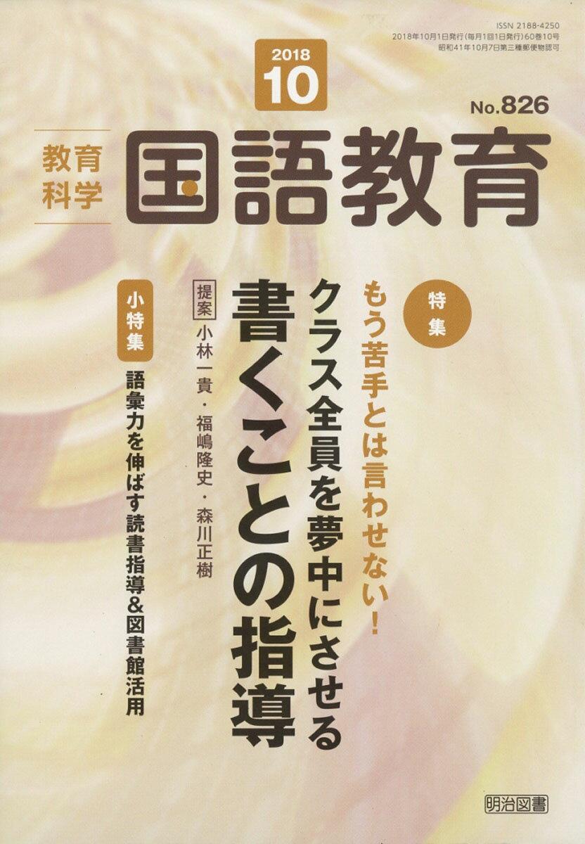教育科学 国語教育 2018年 10月号 [雑誌]