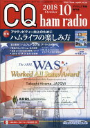 CQ ham radio (ハムラジオ) 2018年 10月号 [雑誌]
