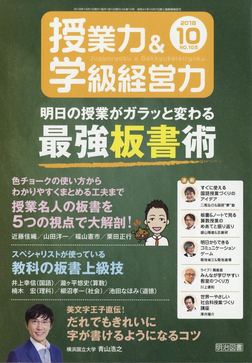 授業力&学級経営力 2018年 10月号 [雑誌]
