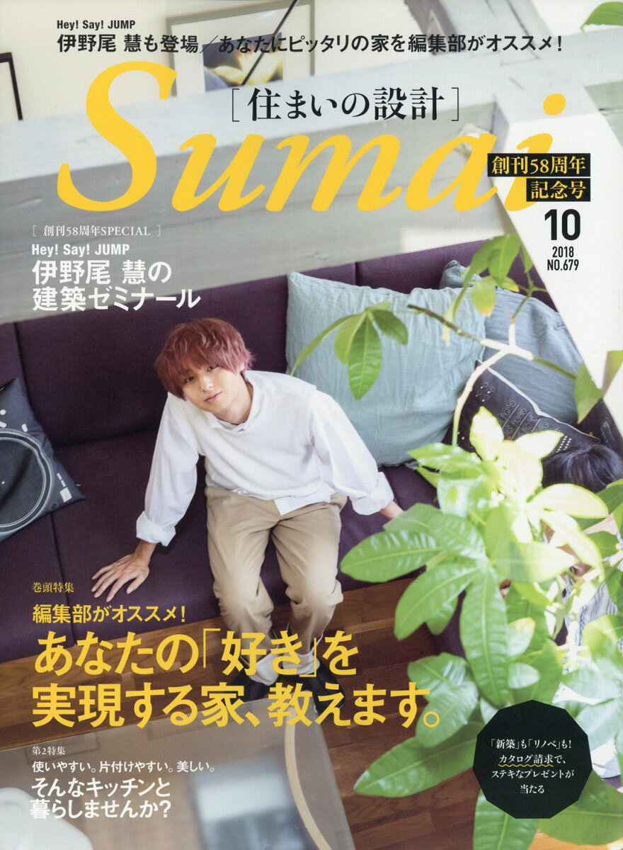 SUMAI no SEKKEI (住まいの設計) 2018年 10月号 [雑誌]