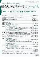 総合リハビリテーション 2018年 10月号 [雑誌]