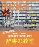 通訳翻訳ジャーナル 2018年 10月号 [雑誌]